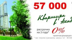Квартиры от 57 000 рублей за кв.м.