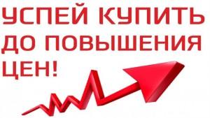 Сохраняем цены прошлого года до 15 февраля!