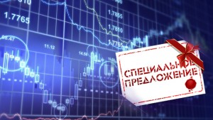 Специальное предложение для инвесторов